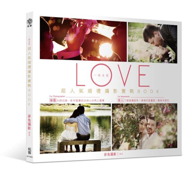 一刻永恆:超人氣婚禮攝影實戰BOOK