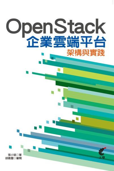 OpenStack企業雲端平台架構與實踐