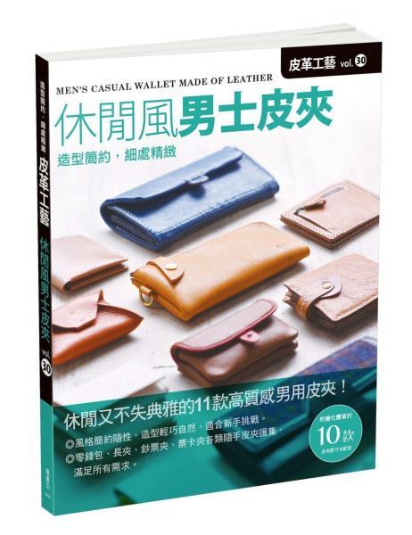 皮革工藝vol.30 休閒風男士皮夾