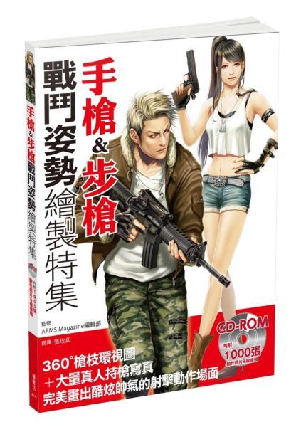 手槍&步槍戰鬥姿勢繪製特集