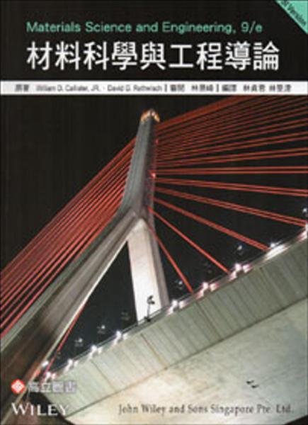 材料科學與工程導論(SI版)二版