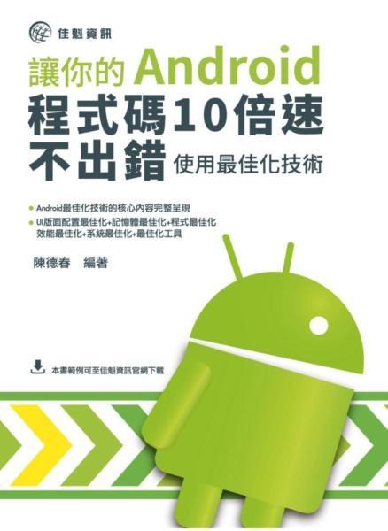 讓你的Android程式碼10倍速,不出錯:使用最佳化技術