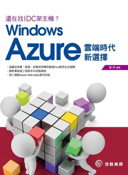 還在找IDC架主機·Windows Azure雲端時代新選擇