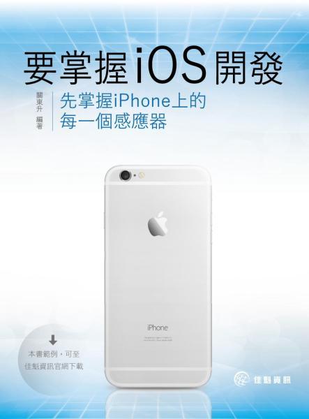 要掌握iOS開發,先掌握iPhone上的每一個感應器