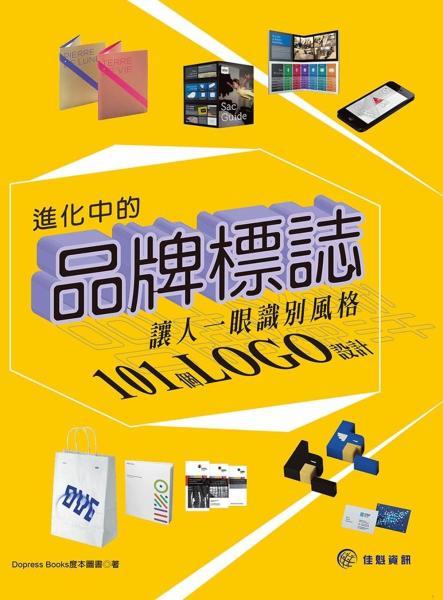 進化中的品牌標誌:讓人一眼識別風格的101個LOGO設計