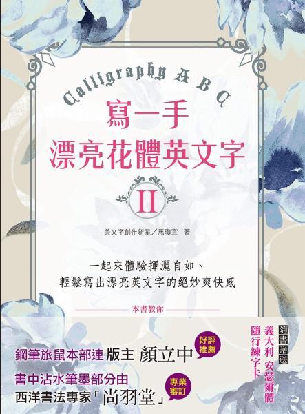 寫一手漂亮花體英文字II:Calligraphy A B C