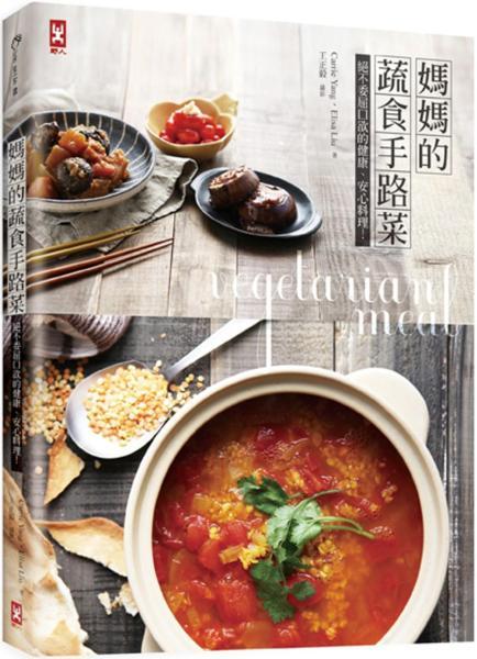 媽媽的蔬食手路菜:絕不委屈口欲的健康、安心料理