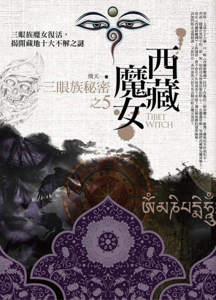 西藏魔女之 5:三眼族秘密