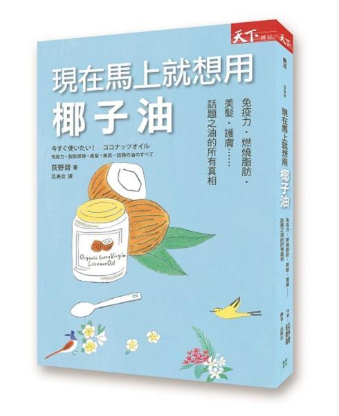 現在馬上就想用椰子油:免疫力·燃燒脂肪·美髮·護膚……話題之油的所有真相