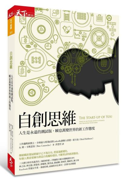 自創思維:人生是永遠的測試版,瞬息萬變世界的新工作態度