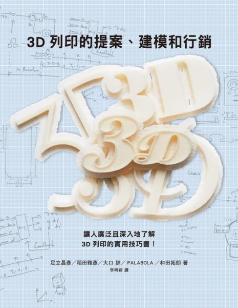 3D列印的提案、建模和行銷:數位創作新革命,提供您實用的3D列印知識與訣竅