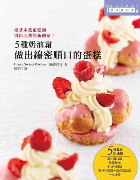 5種奶油霜 做出綿密順口的蛋糕:日本美女烘焙師熊谷裕子傳授!