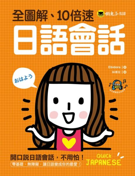 全圖解、10倍速日語會話(附1MP3)