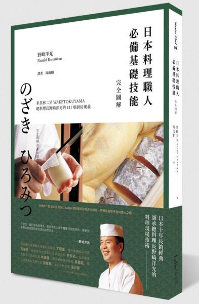 日本料理職人必備基礎技能 完全圖解:米其林二星WAKETOKUYAMA總料理長野﨑洋光的141項廚房奧義