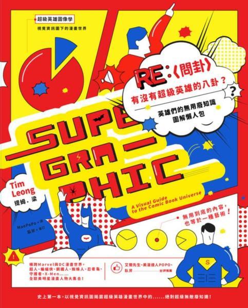 Re: [問卦] 有沒有超級英雄的八卦·