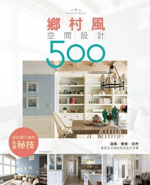 設計師不傳的私房秘技 鄉村風空間設計500