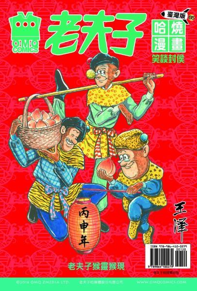 老夫子哈燒漫畫 臺灣版65 笑談封侯