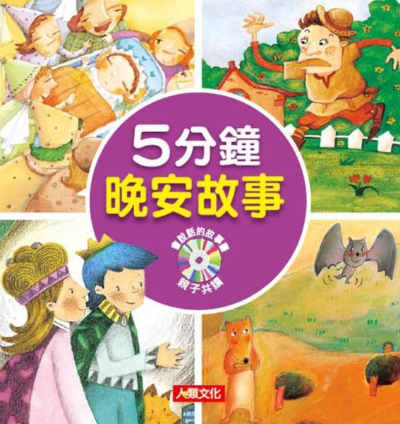 童話小百科:5分鐘晚安故事(附CD)