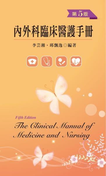 內外科臨床醫護手冊(第五版)