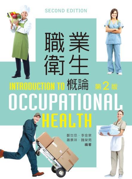 職業衛生概論【含彩圖】(第二版)
