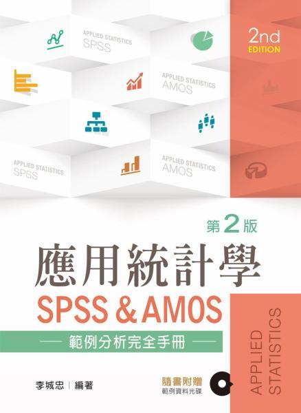 應用統計學:量化研究SPSS範例分析(第二版)