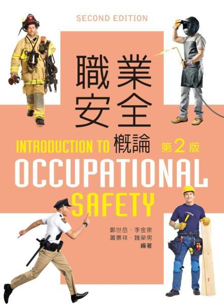 職業安全概論【含彩圖】(第二版)