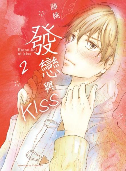 發戀與KISS 2完