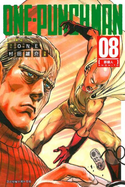 ONE-PUNCH MAN 一拳超人 8