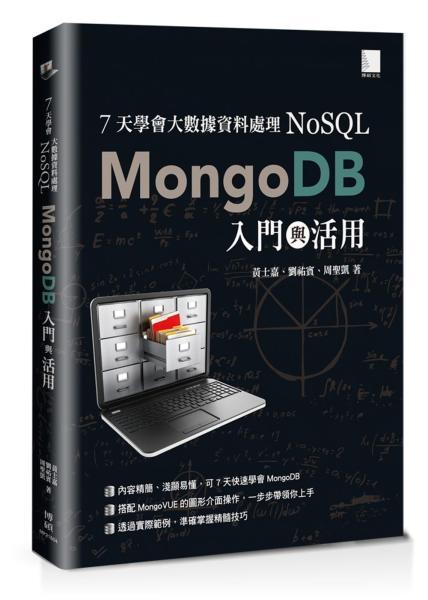 7天學會大數據資料處理 NoSQL:MongoDB入門與活用