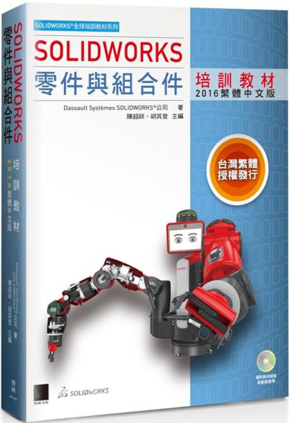 SOLIDWORKS零件與組合件培訓教材<2016繁體中文版>(附DVD)