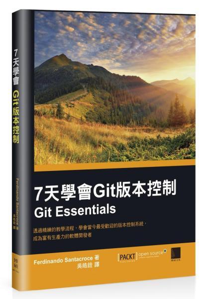 7天學會Git版本控制