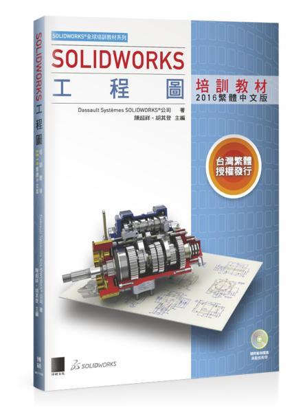 SOLIDWORKS工程圖培訓教材<2016繁體中文版>附DVD