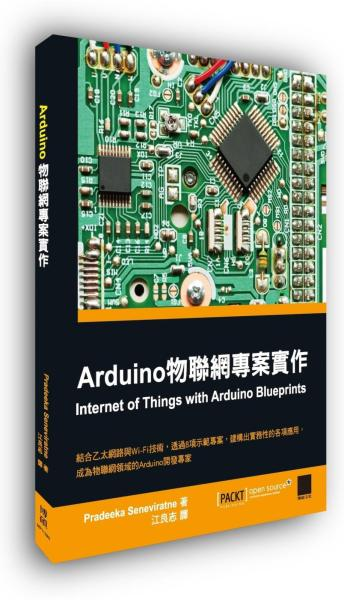 Arduino物聯網專案實作