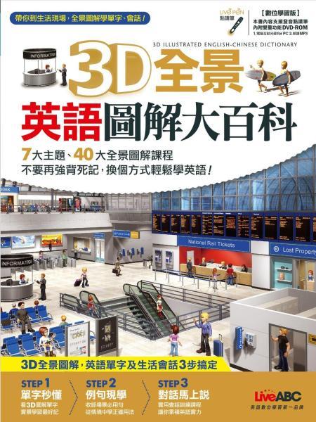 3D全景英語圖解大百科【書 + 1片DVD電腦互動光碟(含課文朗讀mp3)】