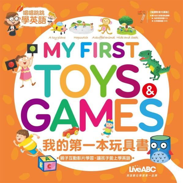 我的第一本玩具書 My First Toys & Games【全彩書+1片影音DVD+1片學習朗讀CD】