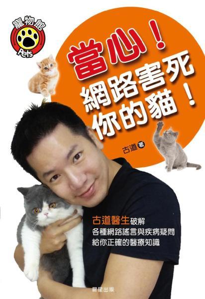 當心!網路害死你的貓!:古道醫生破解各種網路謠言與疾病疑問,給你正確的醫療知識