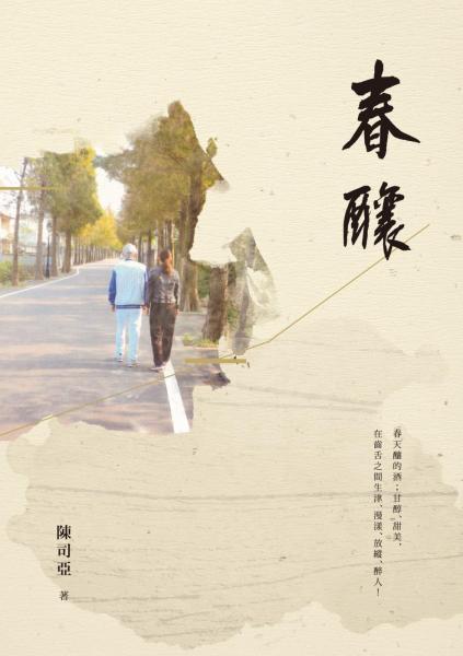 春釀:陳司亞中短篇小說集