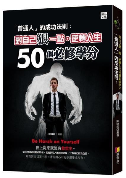 「普通人」的成功法則:對自己狠一點,逆轉人生50個必修學分