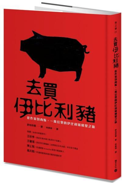去買伊比利豬:從作家到肉販,一萬公里的伊比利豬朝聖之旅