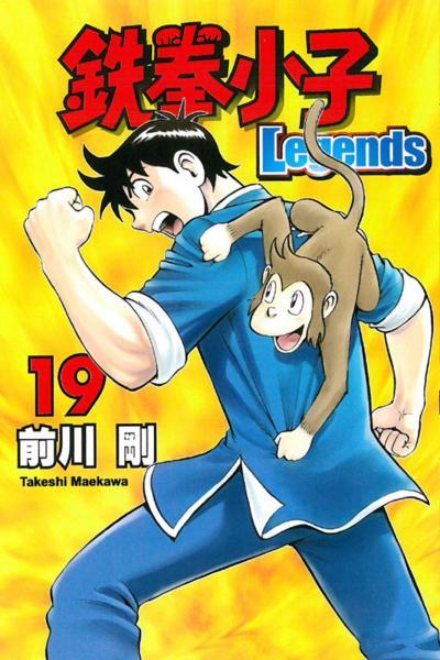 鉄拳小子Legends 19
