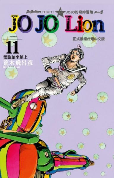 JOJO的奇妙冒險 PART 8 JOJO Lion 11