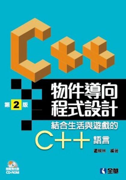 物件導向程式設計:結合生活與遊戲的C++語言(第二版)(附範光例光碟)