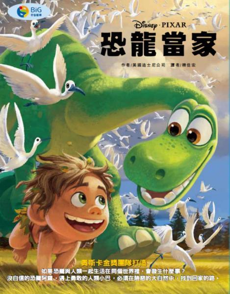 恐龍當家(電影繪本)