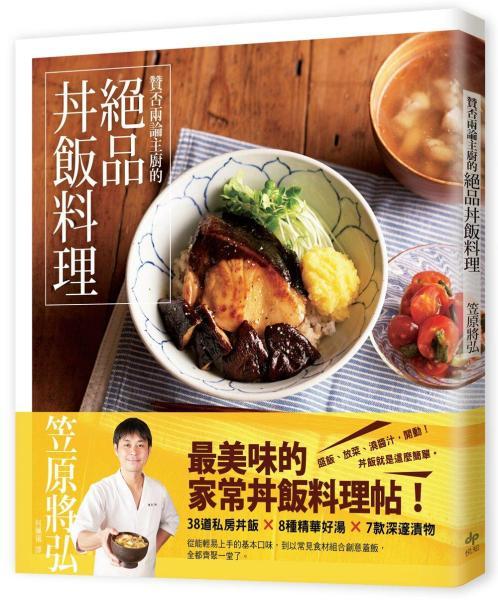 【贊否兩論】主廚的絕品丼飯料理