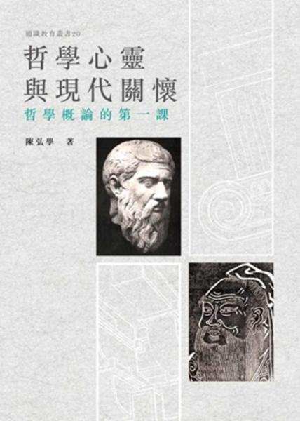 哲學心靈與現代關懷:哲學概論的第一課