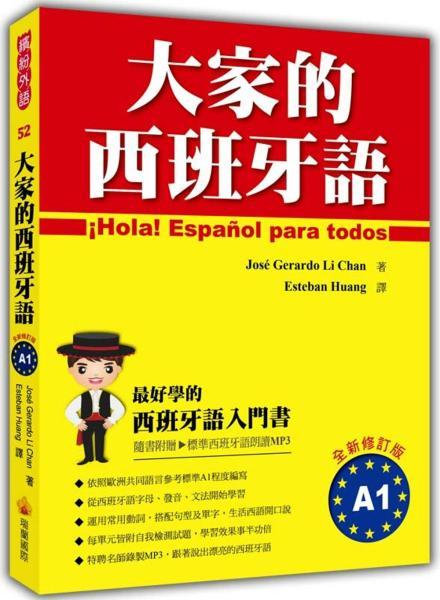 大家的西班牙語A1全新修訂版(附MP3)