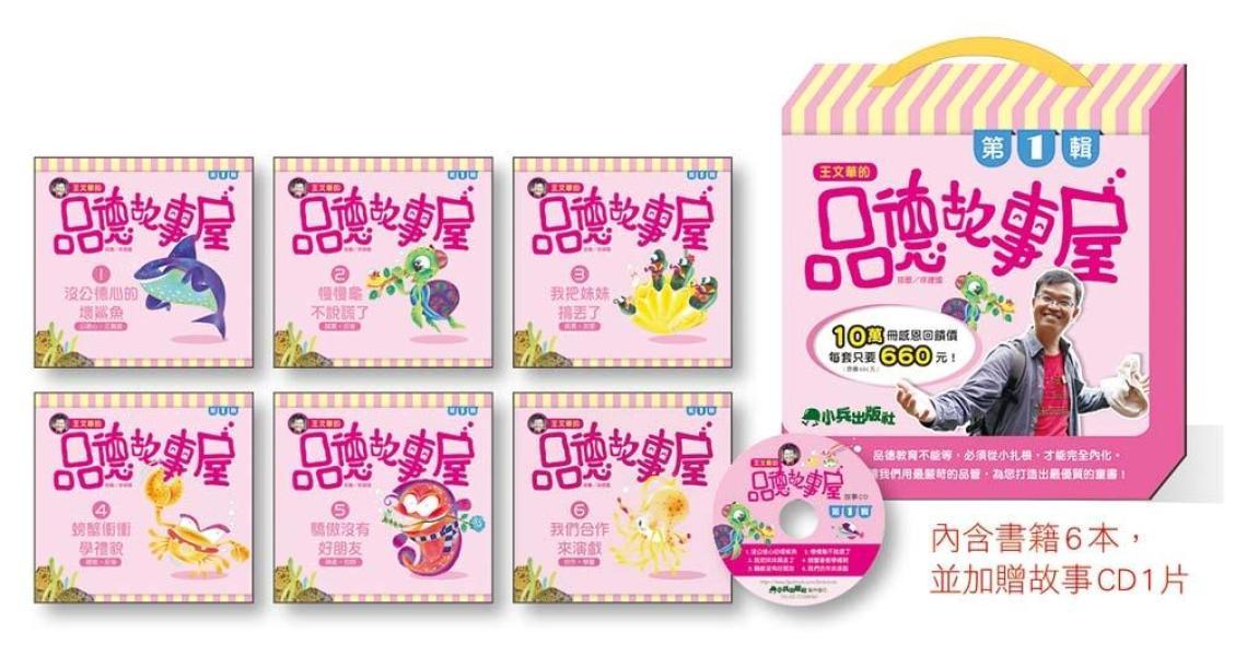 王文華的品德故事屋第一輯(一套6本+CD)