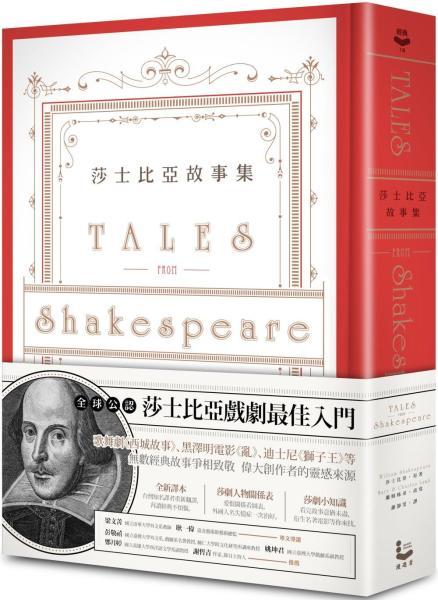莎士比亞故事集:莎翁四百周年紀念版:全新譯本、附莎劇人物關係表、莎劇豆知識