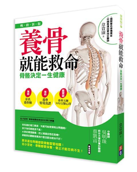 養骨就能救命:骨骼決定一生健康<暢銷新版>
