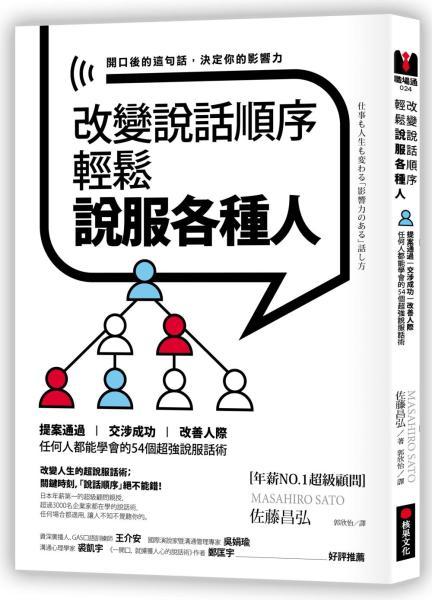 改變說話順序,輕鬆說服各種人:提案通過·交涉成功·改善人際,任何人都能學會的54個超強說服話術